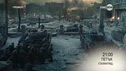 """Сталинград"" - премиера на 27 юли по KINO NOVA"
