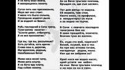 Висоцки - За рекичката Вача и за спътницата Валя с превод