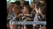Над 500 представители на протестиращите поискаха свикване на Велико народно събрания