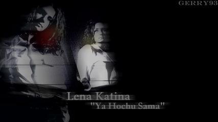 Lena Katina - Ya Hochu Sama + Бг Превод!!!
