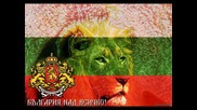 Rol-x - Za Bulgaria 2 ! (upload by: Graifera)