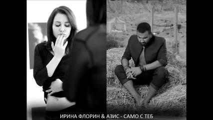 Ирина Флорин & Азис - Само с теб 2015