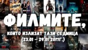 Филмите, които излизат тази седмица (23.01. - 29.01. 2017г.)