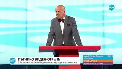 """""""Пресечна точка"""": За правителството на Радев, рокадите в ГЕРБ и завръщането на Виденов"""