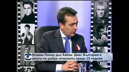 Ксавие Лапер дьо Кабан: Днес България е  много по-добре отколкото преди 25 години