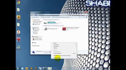 Как да си Update windows 7 Hd !!