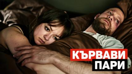 КЪРВАВИ ПАРИ - ЕПИЗОД 6 (ФИНАЛ)