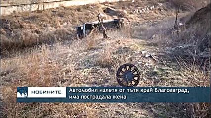 Автомобил излетя от пътя край Благоевград, има пострадала жена