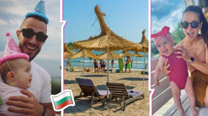 Арапя – мястото, на което щастливото семейство Шопови се отдаде на почивка