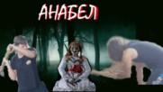Анабел 2 (Creation)