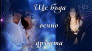 Другата жена - стихове Ани Коева