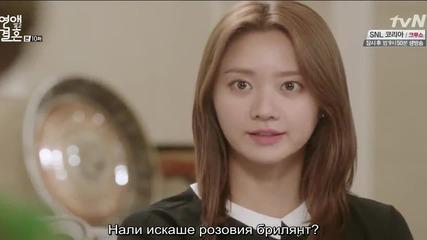 Marriage not dating episode 10 / Сватба без любов епизод 10