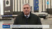 Калфин: Срещата във Варна е важна заради влошените отношения между ЕС и Турция