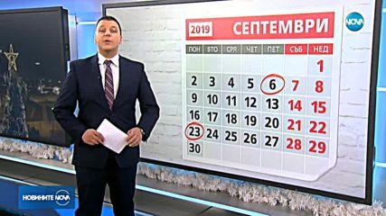 Кои са официалните почивни дни през 2019 г.?