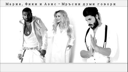 Мария, Фики и Азис - Мръсни думи говори, 2016 remix