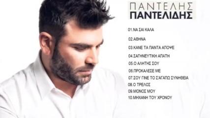 """Пантелис Пантелидис ► Стана ти навик това """" Обичам те """""""