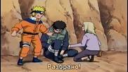Naruto - Епизод 213 - Bg Sub