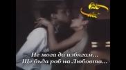 Bryan Ferry - Slave To Love - Превод