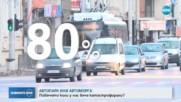 При 3 нарушения на пътя - нов шофьорски изпит