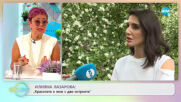 """Илияна Лазарова: """"Красотата е нож с две остриета"""" - """"На кафе"""" (08.07.2020)"""