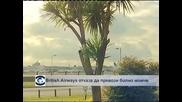 British Airways отказа да превози болно момче