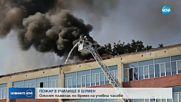 Пожар в училище в Шумен по време на учебни часове