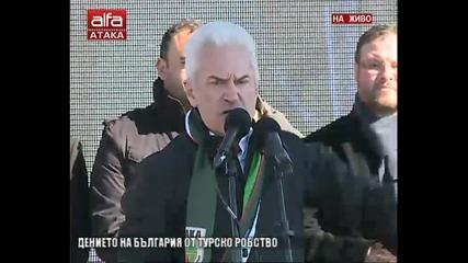 Реч на Волен Сидеров лидер на пп Атака 137-та година от освобоздението на България от турско робство