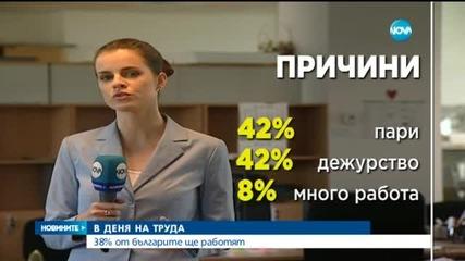 Всеки трети българин работи на 1 май