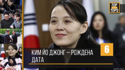 Факти за сестрата на Ким Чен Ун, които може би не знаете