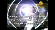 Tina Turner - Golden Eye (Превод)