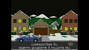 South Park /сезон 12 Еп.13/ Бг Субтитри