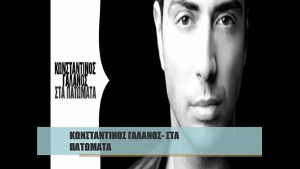 Яко Гръцко 2013 Hq* Konstantinos Galanos - Sta Patomata + Превод