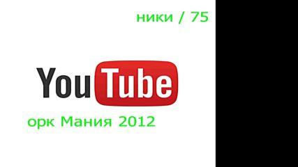 Orkestar Mania Album 2012