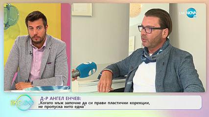 """д-р Ангел Енчев: За страха от остарявнето - """"На кафе"""" (12.06.2020)"""