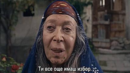 Дар Сезон 2, Епизод 5-2 - Бг