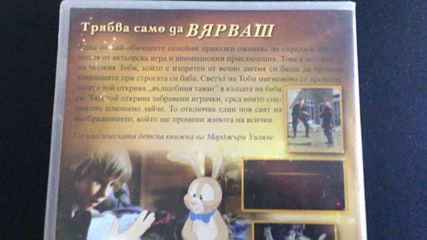Българското Dvd издание на Вълшебният таван (2009) Тандем видео 2009