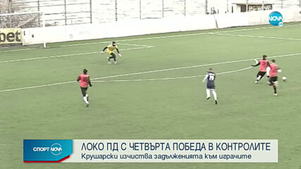 Локо Пд - Созопол 2:1 /репортаж/