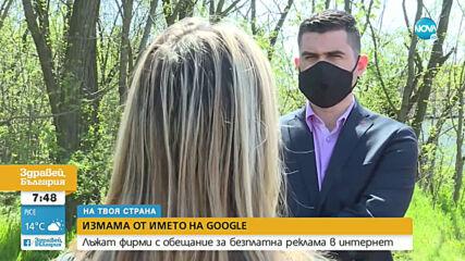 """""""НА ТВОЯ СТРАНА"""": Измама от името на Google"""