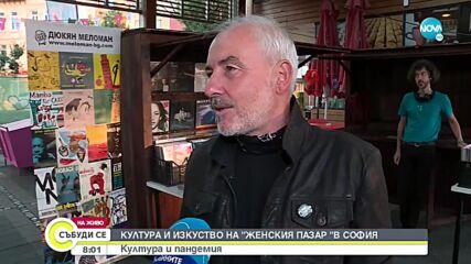 Култура и изкуство на Женския пазар в София