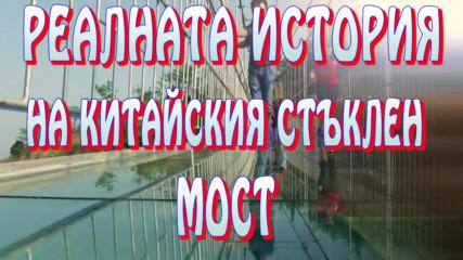 Реалната история на стъкленият мост в Китай