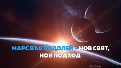 МАРС ВЪВ ВОДОЛЕЙ - Нов свят, нов подход