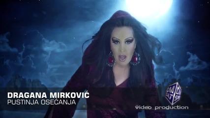 Сръбско! Dragana Mirkovic - Pustinja Osecanja (official Video Hd 2013) + Превод