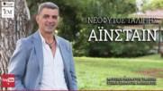 Неофитос Талипис - Айнщайн