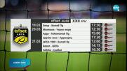 Спортни новини (19.03.2021 - обедна емисия)