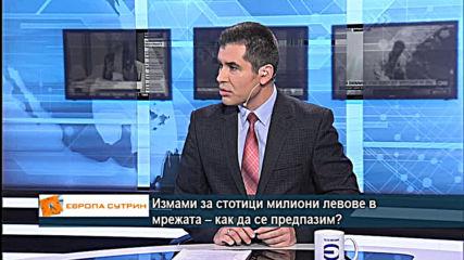 Финансови измами за стотици милиони евро в мрежата – как да се предпазим?
