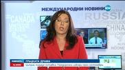 Гръцкият премиер обяви, че подава оставка
