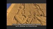 Мистериозната Смърт На Клеопатра