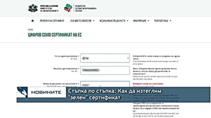 """Стъпка по стъпка: Как да изтеглим """"зелен"""" сертификат"""