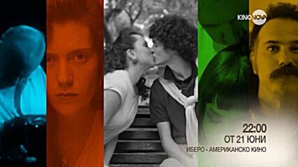 Седмица на иберо-американското кино по KINO NOVA