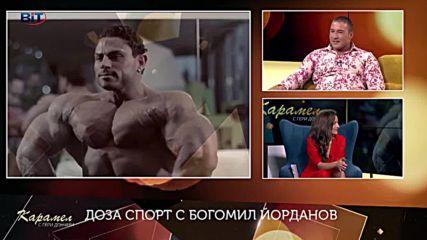 Богомил Йорданов - гост в Карамел по Би Ай Телевизия